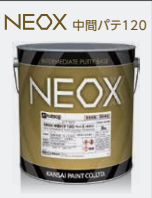 NEOX 中間パテ 120ベース 標準形 3KG